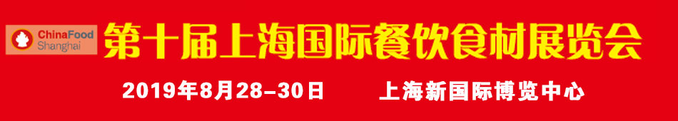 2019上海食材展