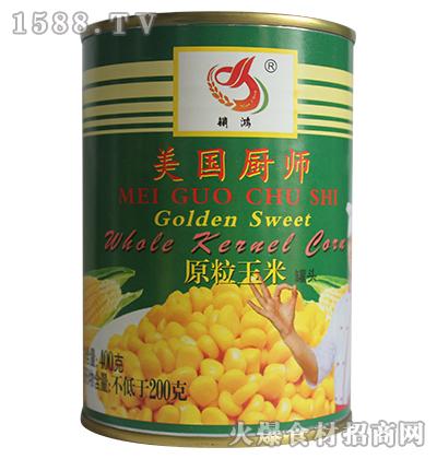 销鸿美国厨师原粒玉米粒罐头400g