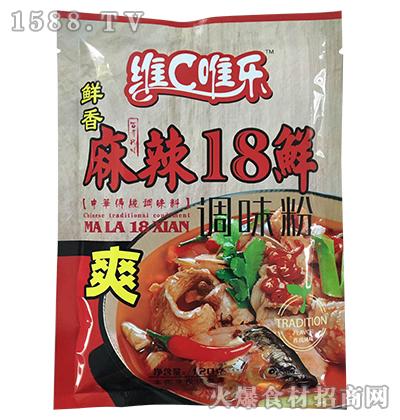 维C唯乐鲜香麻辣18鲜调味粉120g