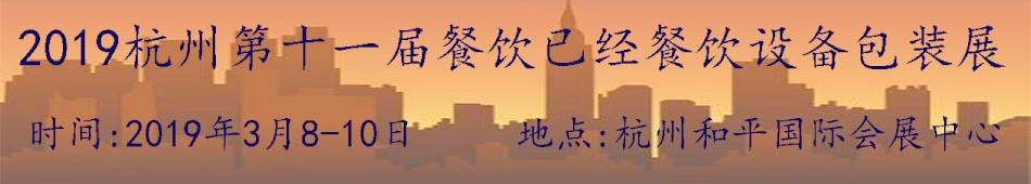 2019杭州餐饮展