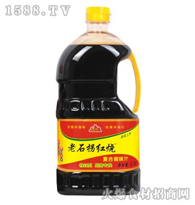 老石拐红烧复合调味汁2.5L
