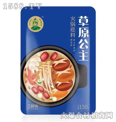 草原公主火锅底料(三鲜味)150g
