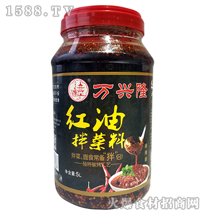 红油拌菜料5L-万兴隆