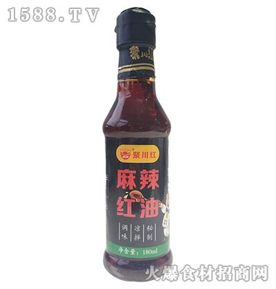 聚川红麻辣红油180ml