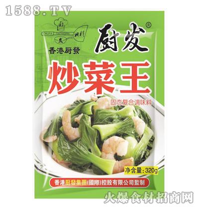 厨发炒菜王320g