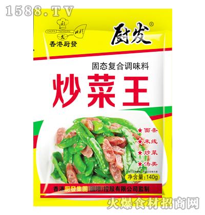 厨发炒菜王140g