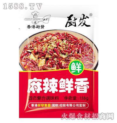厨发麻辣鲜香138g