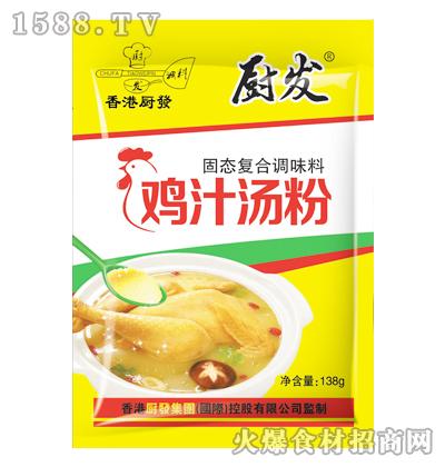 厨发鸡汁汤粉138g