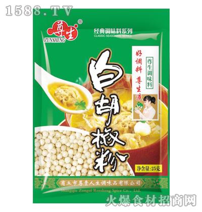 尊生白胡椒粉20克