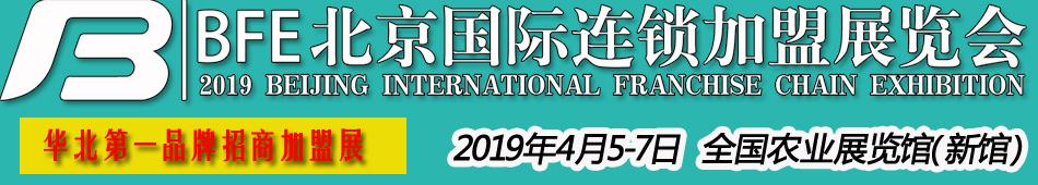 2019北京加盟展