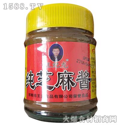 王纪龙纯芝麻酱235g