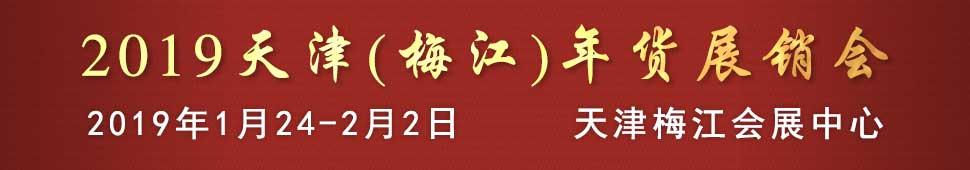 2019天津年货会