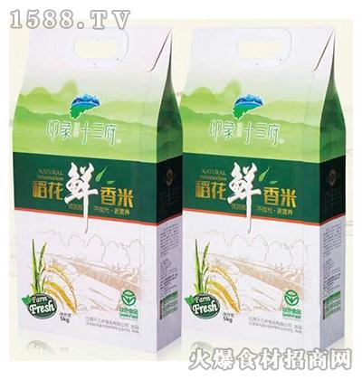 印象十三府绿色稻花鲜香米5kg袋装