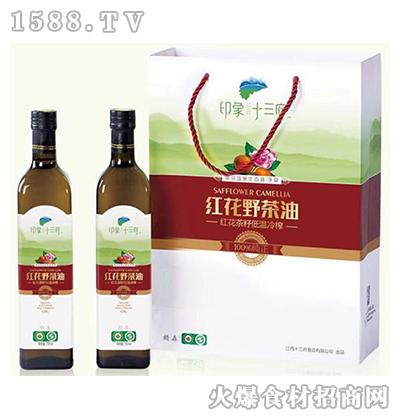 印象十三府红花野茶油750ml*2礼盒