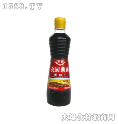 亮厨老抽王500ml(主妇瓶)