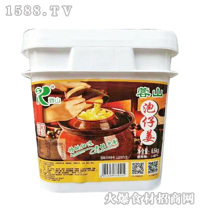 蓉山泡仔姜6.5kg