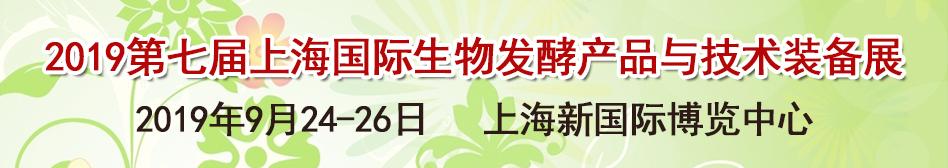 2019上海生物发酵展