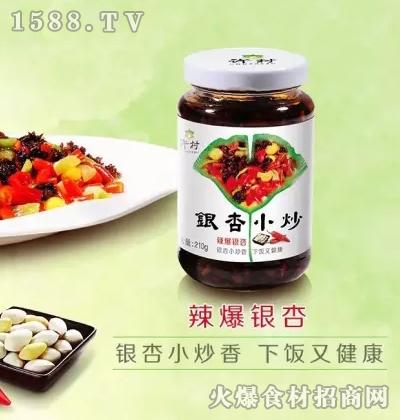 许村银杏小炒(辣爆银杏)210g