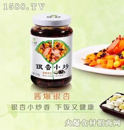 许村银杏小炒(酱爆银杏)210g