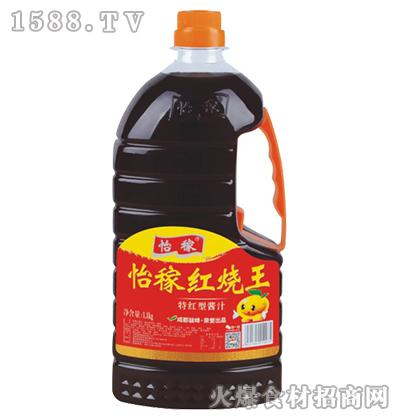 怡稼红烧王(特红型酱汁)1.1kg