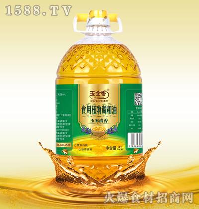 玉金香玉米清香食用植物调和油5L