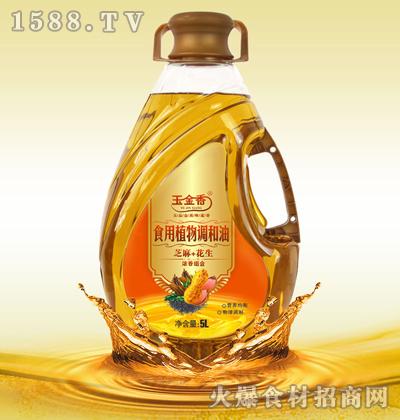 芝麻花生食用植物调和油5L-玉金香