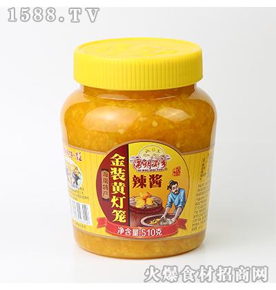 海南寿乡金装黄灯笼辣酱510g