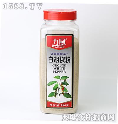 力厨白胡椒粉454g