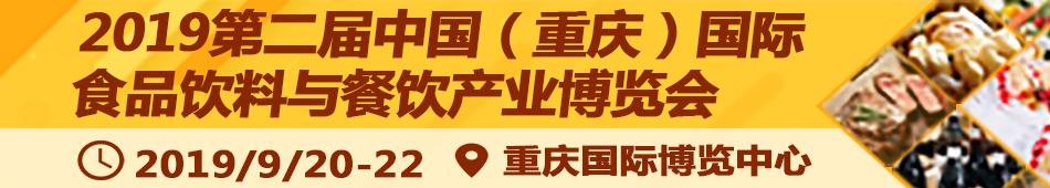 2019重庆餐饮食材展