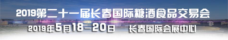 2019长春糖酒会