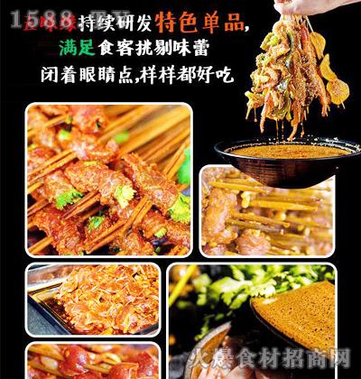 小郡肝串串香(特色)