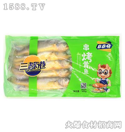 三都港串烤黄鱼500g