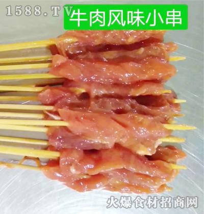 锦全牛肉风味小串