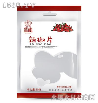 盛梅辣椒片50g