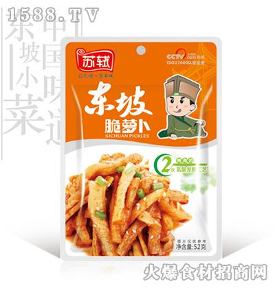 苏轼东坡脆萝卜52克