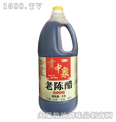贯中泉老陈醋2.2L