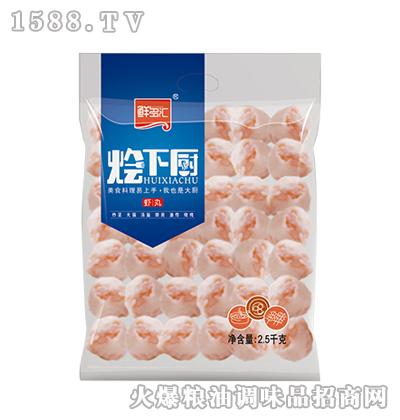 鲜多汇烩下厨虾丸2.5kg