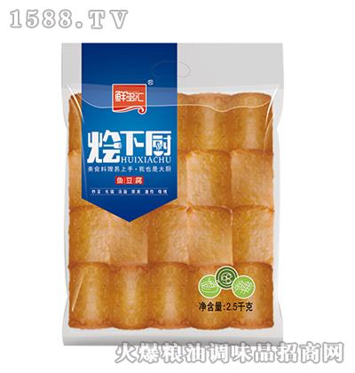 鲜多汇烩下厨鱼豆腐2.5kg