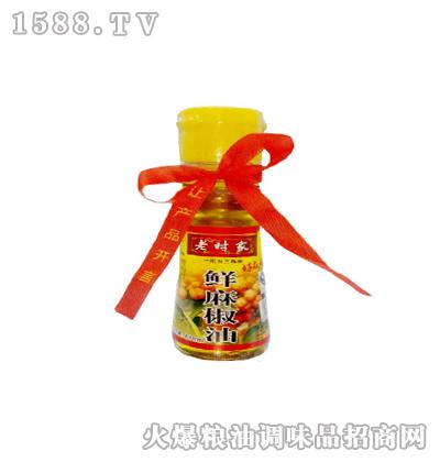 老时家鲜麻椒油