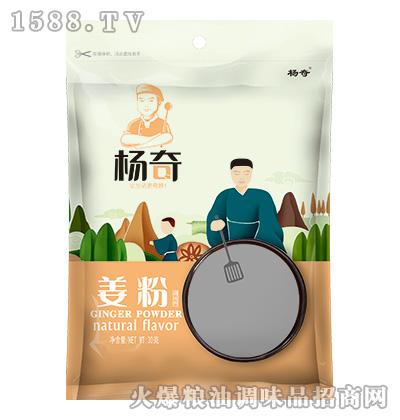 姜粉30g-杨奇