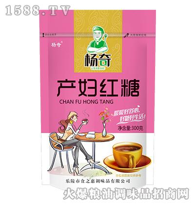 产妇红糖300g-杨奇