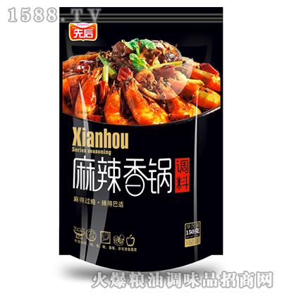 先后-麻辣香锅调料150g