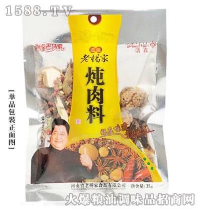 老杨家炖肉料35g