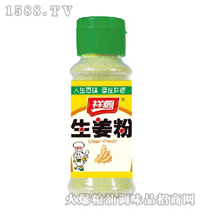 祥厨70g生姜粉