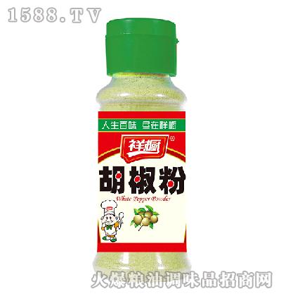 祥厨90g胡椒粉(红标)