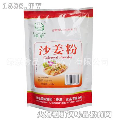 绿联沙姜粉400g
