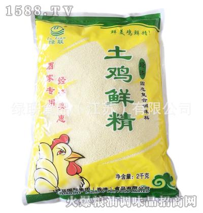 绿联土鸡鲜精2kg