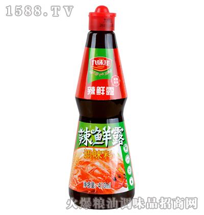 九味佳辣鲜露调味料410ml