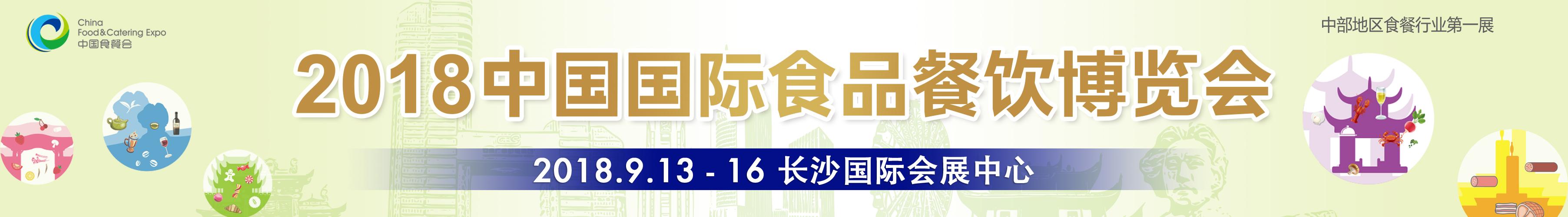 2018中国国际食餐会