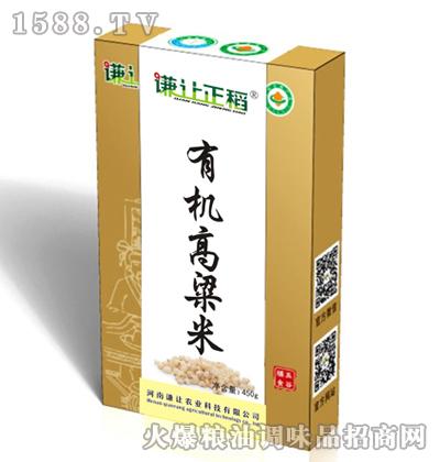 谦让正稻有机高粱米450g